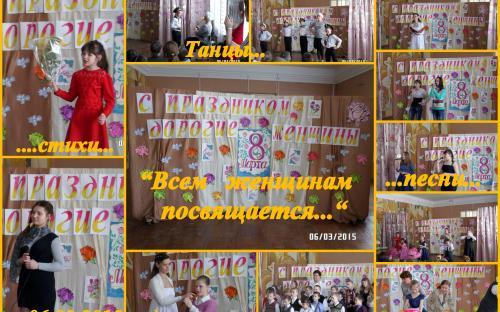 """Приложение  4  -  концерт  """"Всем  женщинам  посвящается..."""",   в   честь    8   марта"""