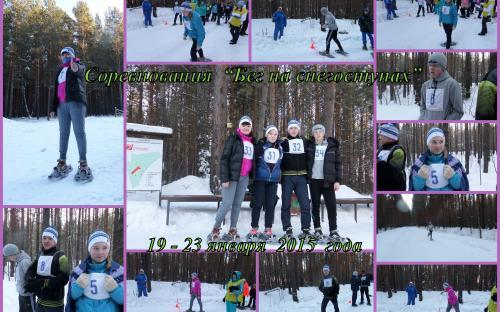 приложение  А  -  соревнования  по  бегу  на   снегоступах   январь 2015 год