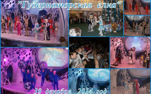 30  декабря  2014  года  -  посещение  Губернаторской   елки  в  г.  Екатеринбурге