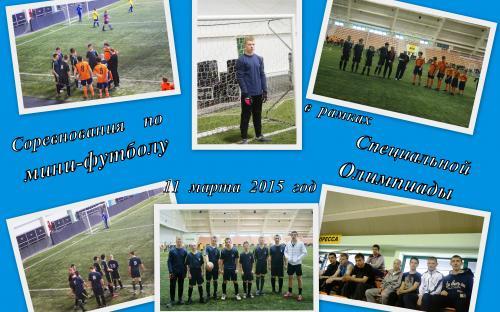 соревнования   по  мини-футболу 11  марта  2015  года